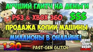 GTA V Online 1.20 - ЛУЧШИЙ ГЛИТЧ НА МИЛЛИОНЫ! Продажа Копии Машины (PS3 & Xbox 360)