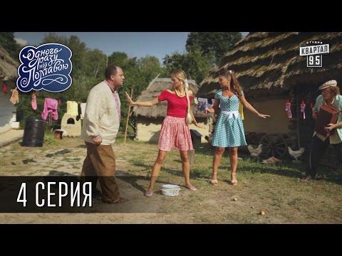 Однажды под Полтавой / Одного разу під Полтавою - 1 сезон, 4 серия | Сериал Комедия
