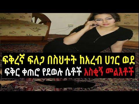 Funny Phone Call Yefiker Ketero ፍቅረኛ ፍለጋ በስህተት ከአረብ ሀገር ወደ ፍቅር ቀጠሮ የደወሉ ሴቶች አስቂኝ መልእቶች