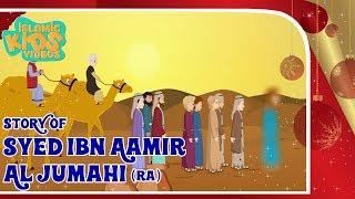 Sahaba Stories - Companions Of The Prophet | Syed Ibn Aamir Al Jumahi (RA) | Islamic Kids Stories