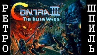 РЕТРО-ШПИЛЬ! Contra III: The Alien Wars [SNES]