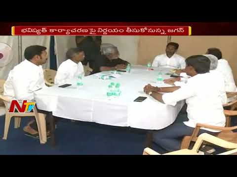 YSRCP Cheif Jagan Mohan Reddy To Meet All YCP Leaders Over Future Plans || AP Special Status || NTV