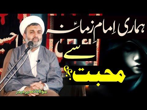 Humari Imam-E-Zamana (a.s) Sy Mahabbat..?? | Maulana Naseer Haider | 4K