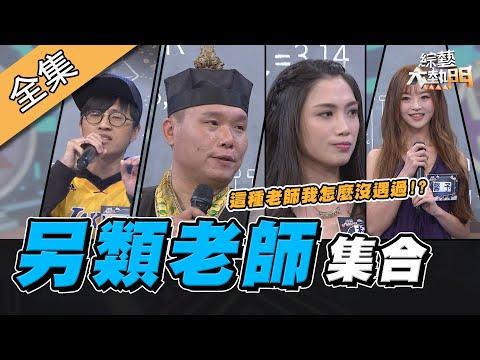 台綜-綜藝大熱門-20200813 另類老師大集合!這老師比藝人還有哏!?
