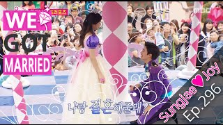 """[We got Married4] 우리 결혼했어요 - Sung Jae proposing to Joy! """"Will you marry me?"""" 20151121"""