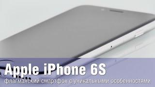 Apple iPhone 6S - обзор флагманского смартфона, наделенного уникальными особенностями