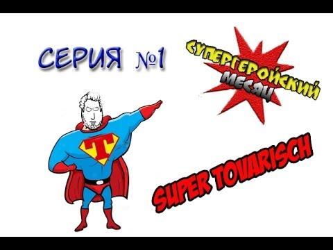 Супергеройский выпуск №1 | Обзор игрушек
