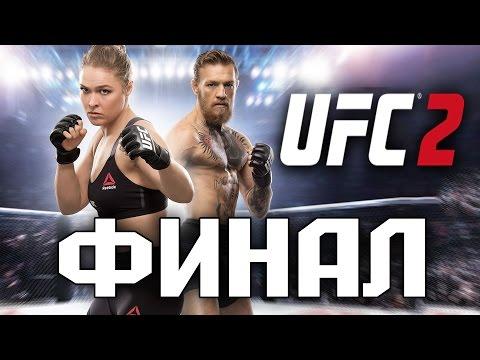 Прохождение UFC 2 [2016]  на русском - ФИНАЛ | Концовка [Бой за звание чемпиона]