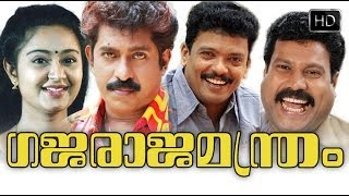 Run Baby Run - Gajaraja Manthram Malayalam Full Movie High Quality
