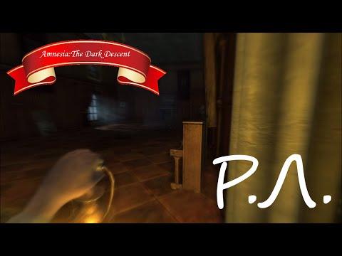 Реакции Летсплейщиков на Первое Появление Монстра из Amnesia:The Dark Descent