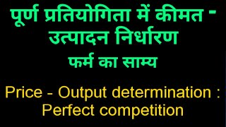 Equilibrium of firm in perfect competition, price Output determination: Perfect competition