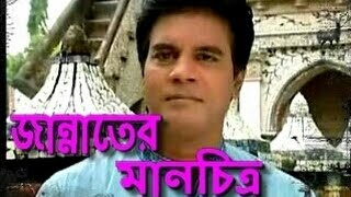 Download Bangla Islamic Natok 2015 Jannater Manchitro 3Gp Mp4