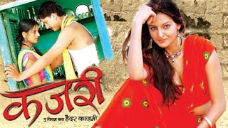 Kajri | Hindi HD Movies 2014 |