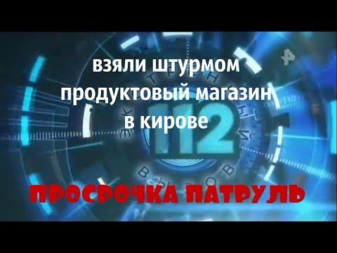 РЕН-ТВ: ВЗЯЛИ ШТУРМОМ ПРОДУКТОВЫЙ МАГАЗИН В КИРОВЕ