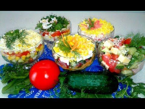 Топ 5 простых и лёгких  в приготовлении салаты.оОчень вкусные на праздничный стол.