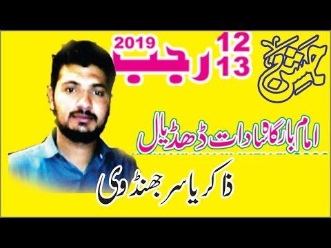 Zakir Yasir Jhandvi | Jashan 12/13 Rajab 2019 Dhudial |