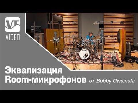 Эквализация Room-микрофонов от Bobby Owsinski