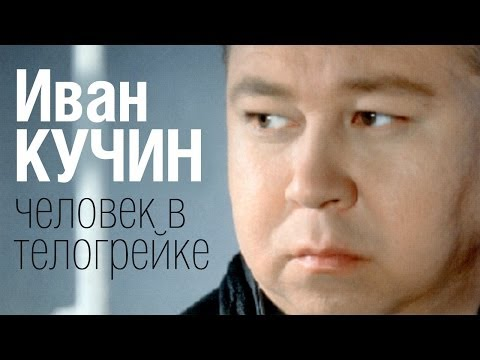 Иван Кучин - Приговор