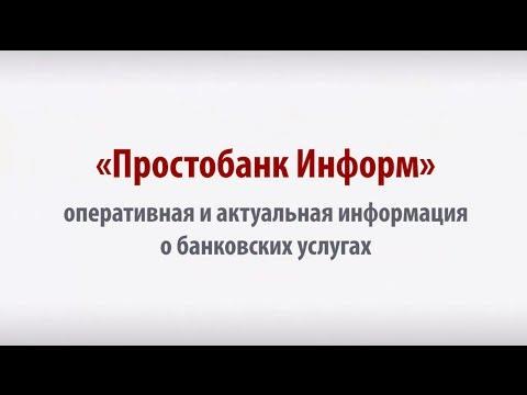 Простобанк Информ Украина - Онлайн-помощник банкира