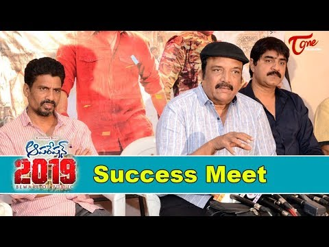 Operation 2019 Telugu Movie Success Meet | Srikanth | Siva Krishna | TeluguOne Trailers