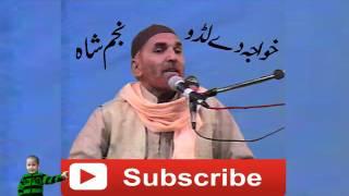 2016 Latest Najam Shah By Khawaja De Ladoo
