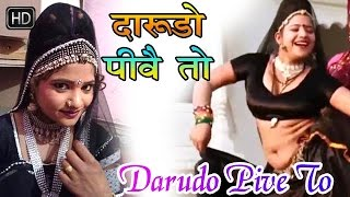 Darudo Pive To - Rajasthani Super Hit Songs 2016