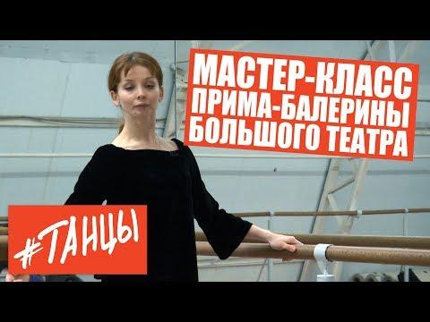 Мастер-класс и интервью. Евгения Образцова, прима-балерина Большого театра.
