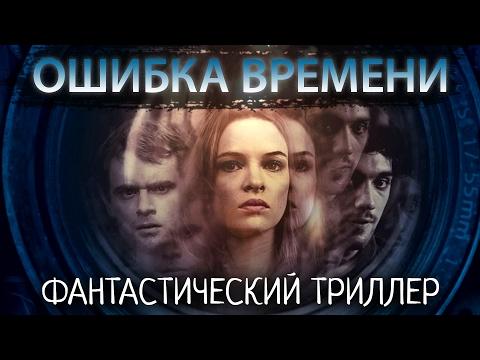 ОШИБКА ВРЕМЕНИ / Смотреть весь фильм HD