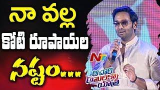 Manchu Vishnu Emotional Speech @ Achari America Yatra Pre Release Event || Pragya Jaiswal