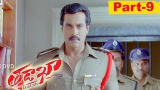 Tadakha Telugu Full Movie Part 9    Naga Chaitanya, Sunil, Tamannaah, Andrea Jeremiah