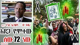 "Ethiopia: በ ""ቆሼ"" አደጋ የሞተው ሰው 72 ነው - ዶ/ር ነገሪ ሌንጮ - Dr Negeri Lencho on Addis Ababa 82 people - VOA"