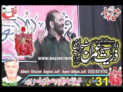 Zakir Syed Zuriat Imran Sherazi 31 May 2019 Majlis e Aza Mansoorabad Faisalabad