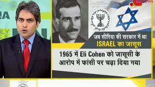 "DNA: DNA test of Israeli investigation agency ""Mossad"""