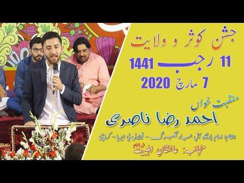 Manqabat | Ahmed Raza Nasri | Jashan-e-Kausar - 11 Rajab 2020 - Imam Bargah Aleyaba - Karachi