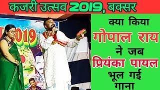 भोजपुरी गायिका प्रियंका पायल जब भूल गईं गाना तब क्या कहा गोपाल राय ने |कजरी उत्सव 2019, बक्सर |