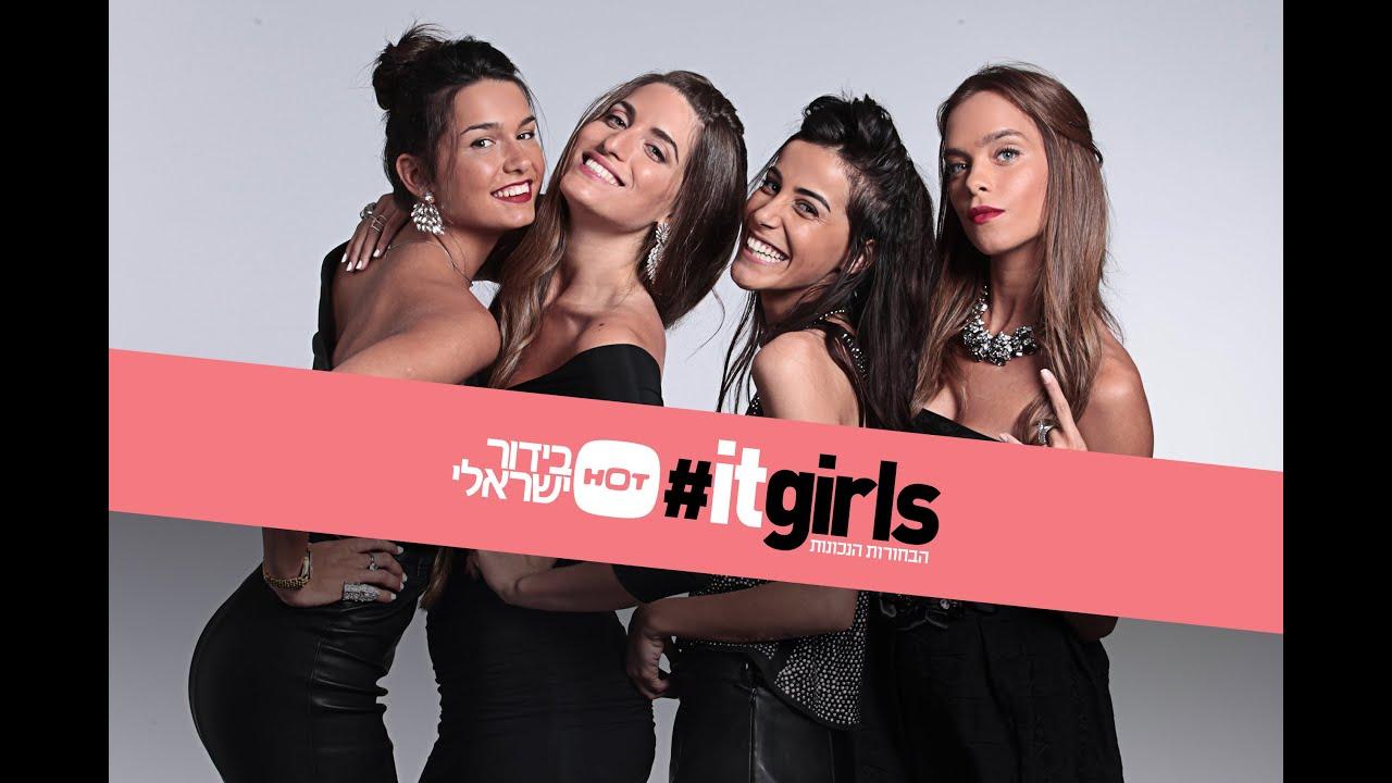 #itgirls