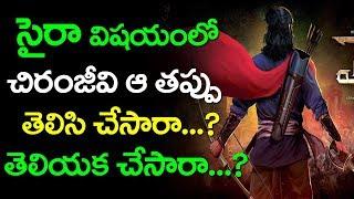 Sye Raa Narasimha Reddy Motion Poster Public Talk | Chiranjeevi | Ram Charan | Top Telugu Media