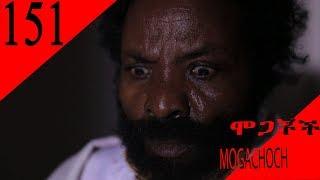 Mogachoch EBS Latest Series Drama - S07E151 - Part 151 የተስተካከለ (Corrected)