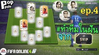 ต้องใช้เวลาอีกเยอะ !! ดองการ์ด SVIP #ทำทีมในฝัน ep.4 [FIFA Online 4]