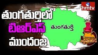 TRS Leading in Thungathurthi - Telangana Election Results 2018 - hmtv - netivaarthalu.com