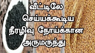 Home Remedy for Diabetes in Tamil | Diabetes Treatment Tamil | Curing Diabetes Naturally