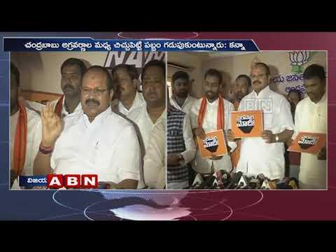 BJP President Kanna Lakshmi Narayana Shocking Comments On TDP Government | ABN Telugu