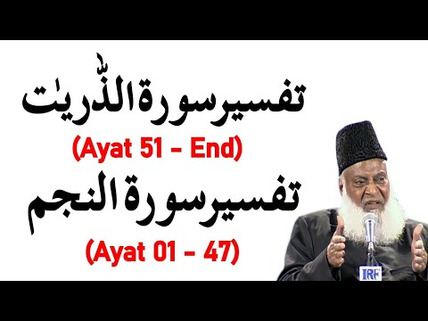 Bayan Ul Quran Hd - 089 - Sura Zariyat 51 - Sura Najam 47 (dr. Israr Ahmad) video
