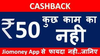 Flat ₹50 Cashback | कुछ काम का नही है | JIO PRIME OFFER @99 |