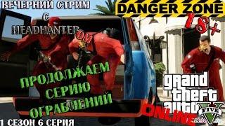 """GTA 5 online """"Продолжаем серию ограблений"""""""