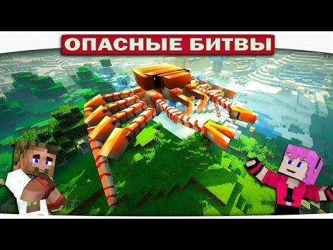 КТО ОН?? ОГРОМНЫЙ КРАБ В МАЙНКРАФТЕ!! (Опасные Битвы Minecraft)