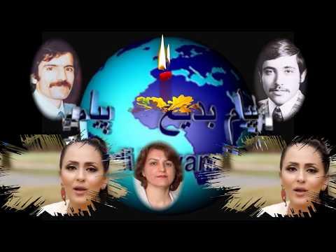 خاک خوبانِ شهدای بهائیان ایران