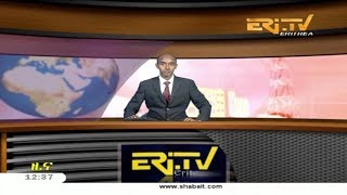 ERi-TV, #Eritrea - Tigrinya News for August 11, 2018