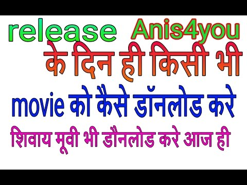 kisi bhi movie ko kaise downlod kre best method.....