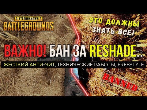 ЗАПРЕЩЕНО! Бан за Reshade! / Новости PUBG / PLAYERUNKNOWN'S BATTLEGROUNDS ( 01.02.2018 )